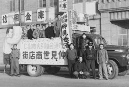 昭和30年代 キャラバン隊