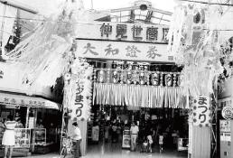 昭和53年 アーケード北口