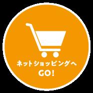 ネットショッピングへGO